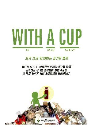 여성환경연대 WITH A CUP 캠페인 소형 브로셔