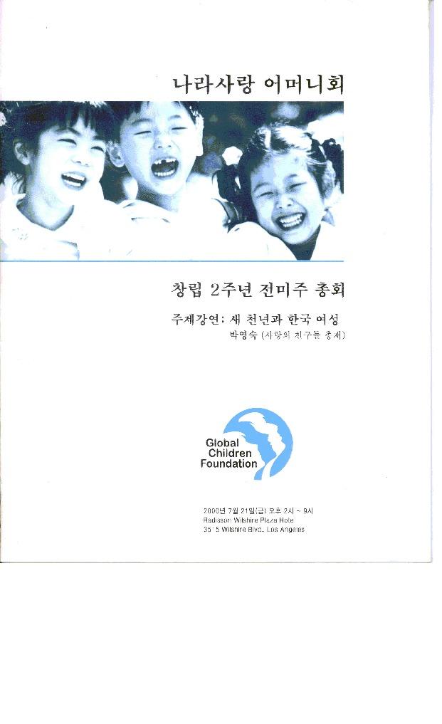 나라사랑 어머니회 창립 2주년 전미주 총회 책자