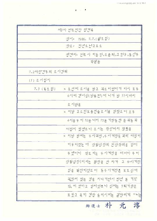부천경찰서성고문사건 피해자 제3차 변호인단 접견록