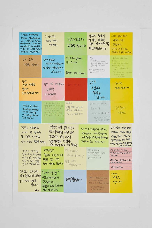 강남역 추모메세지 지역미상 #49