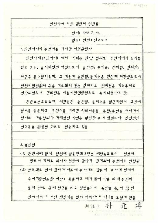 인천사태 여성 관련자 송민정, 문미숙 접견록
