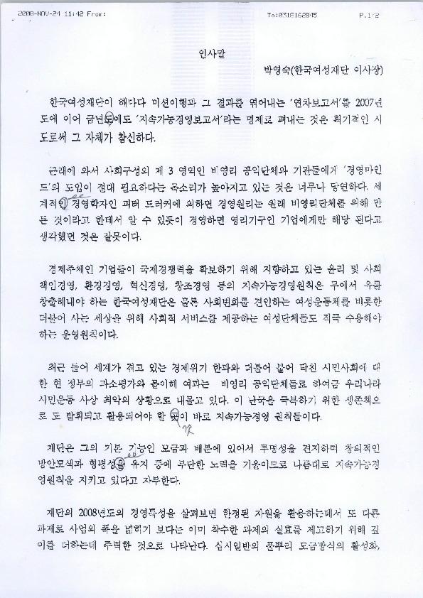 한국여성재단 2008년 지속가능경영보고서(연차보고서) 발간사