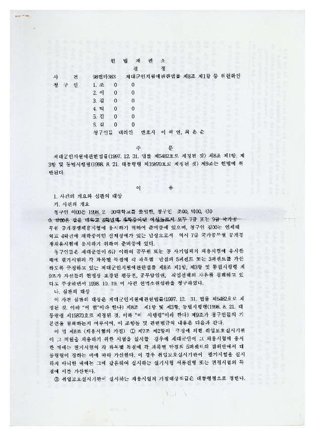 헌법재판소결정-제대군인지원에관한법률 제8조제1항 등 위헌확인