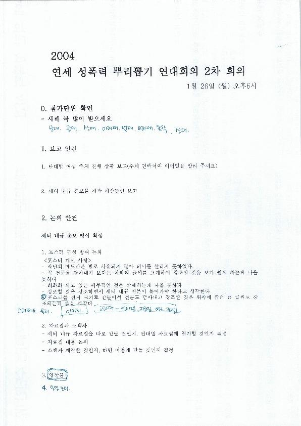 2004 연세 성폭력 뿌리뽑기 연대회의 2차 회의