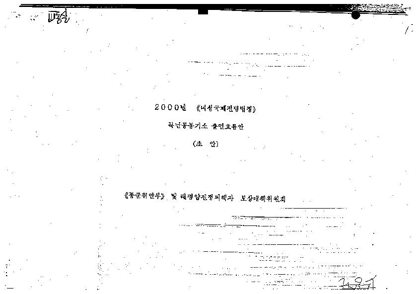 2000년녀성국제전범법정 북남공동기소 출연흐름안 (초안)