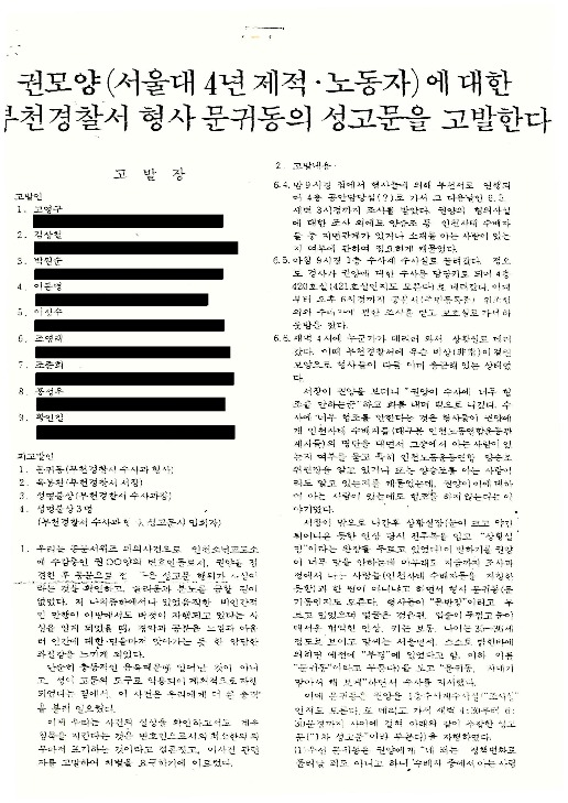 권모양(서울대 4년 제적.노동자)에 대한 부천경찰서 형사 문귀동의 성고문을 고발한다