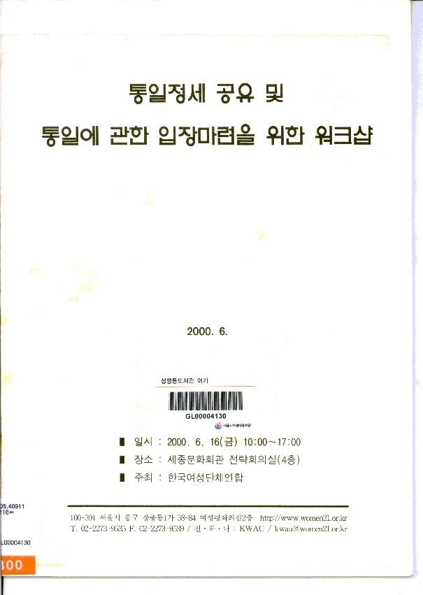 통일정세 공유 및 통일에 관한 입장마련을 위한 워크샵 ,2000.6