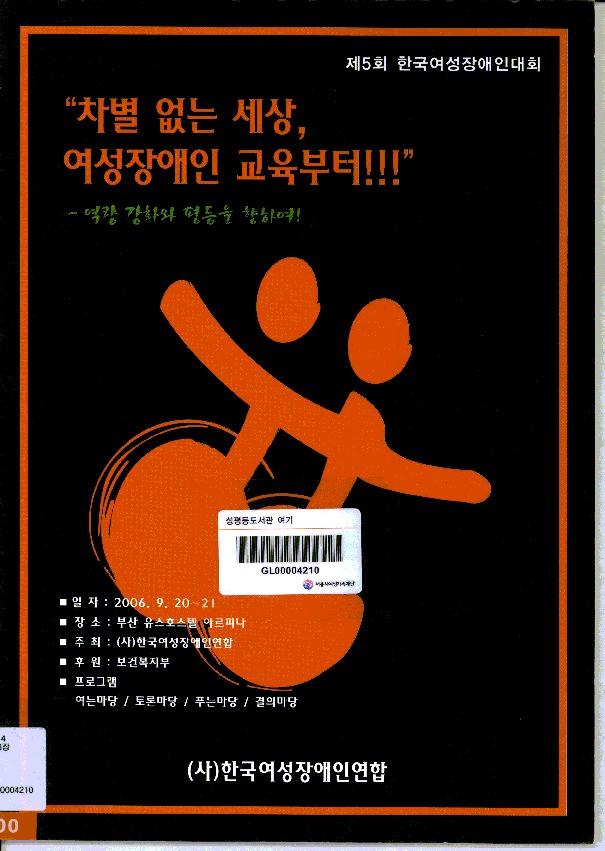 제5회 한국여성장애인대회 :차별 없는 세상, 여성장애인 교육부터!! 역량 강화와 평등을 향하여!