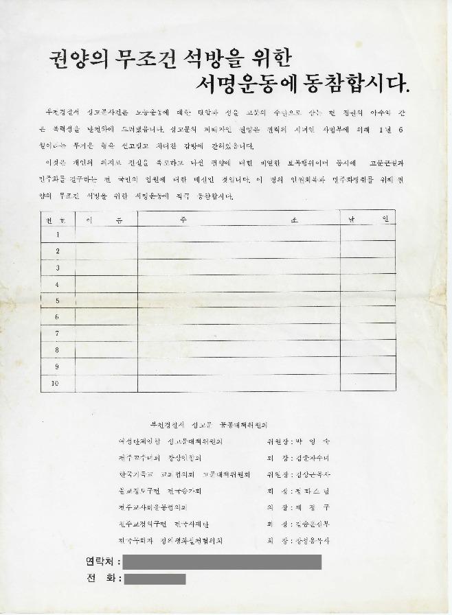 부천경찰서성고문공동대책위원회 서명서