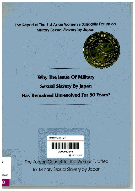 Why The Issue of Military Sexual Slavery By Japan Has Remained Unsolved for 50 Years?