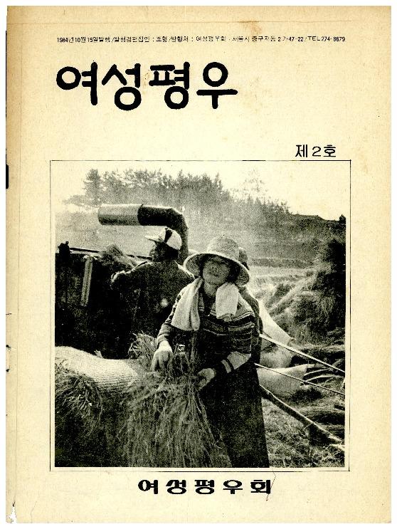 여성평우 1984년 제2호