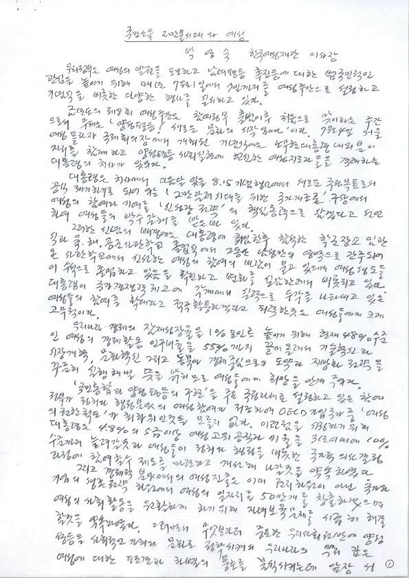 '국민소득 2만불시대와 여성' 원고와 원고 수정요청 메일