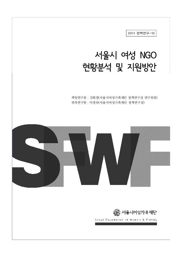 서울시 여성 NGO 현황분석 및 지원방안
