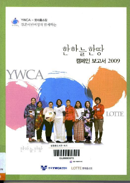 (YWCA-롯데홈쇼핑 결혼이민여성과 함께하는)한하늘 한땅 캠페인 보고서 2009