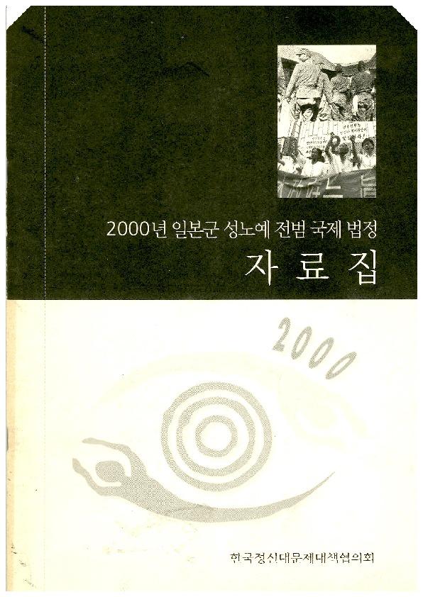 2000년일본군성노예전범국제법정 자료집
