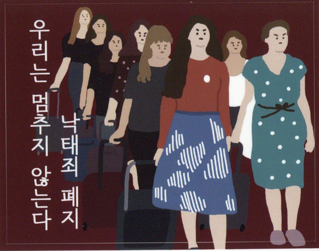 우리는 멈추지 않는다 낙태죄 폐지 스티커