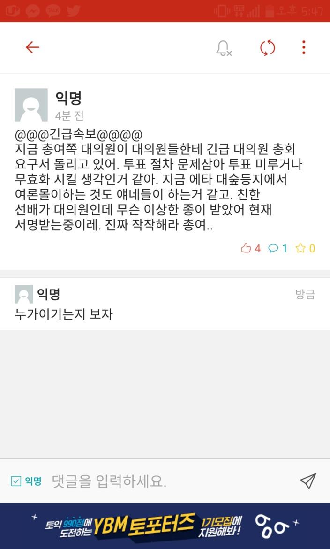 동국대 여학생총회 온라인 비방 캡처 #9
