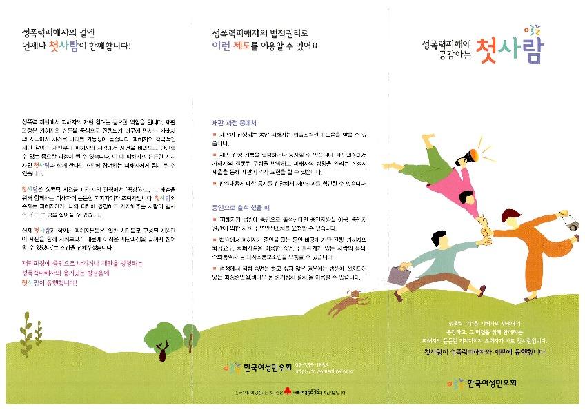 한국여성민우회 성폭력피해에 공감하는 첫사람 사업 브로셔