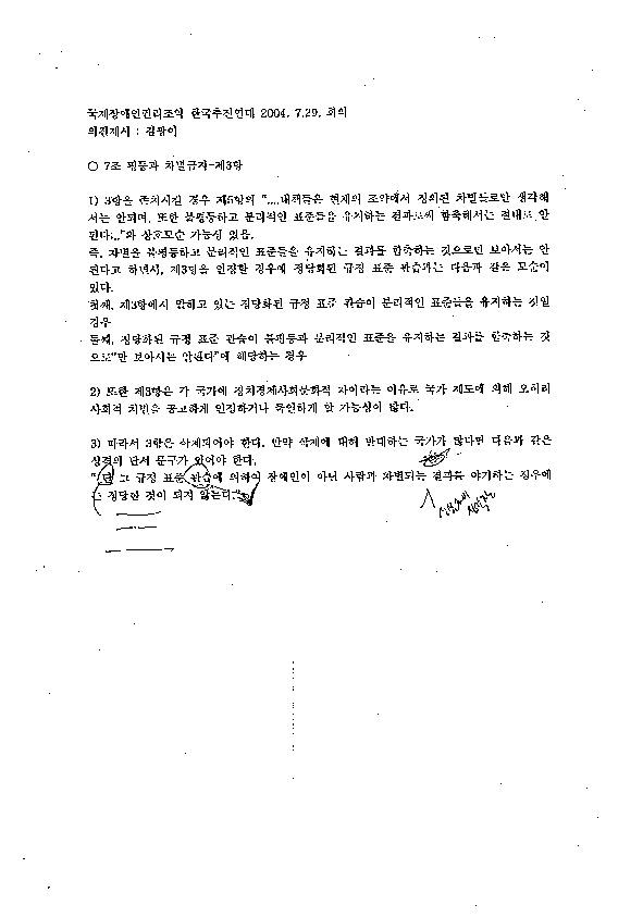 국제장애인권리조약 한국추진연대 2004년 7월 29일 회의