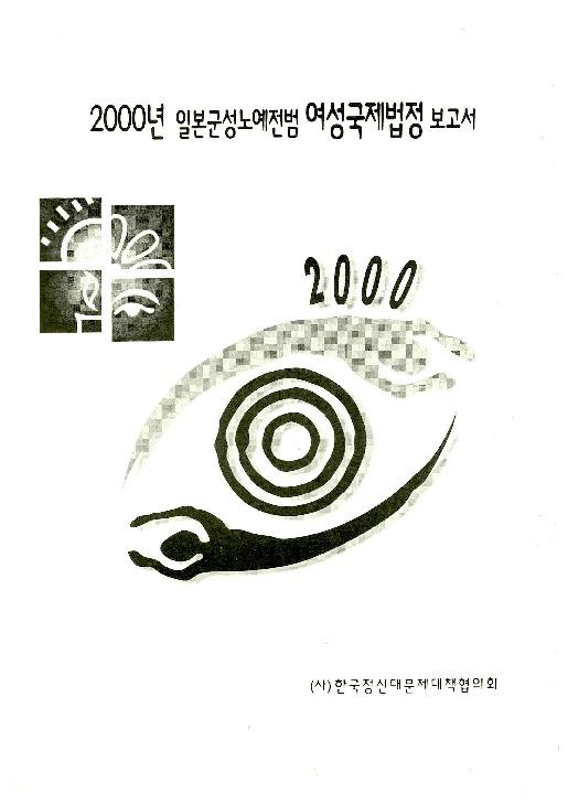2000년일본군성노예전범여성국제법정 보고서
