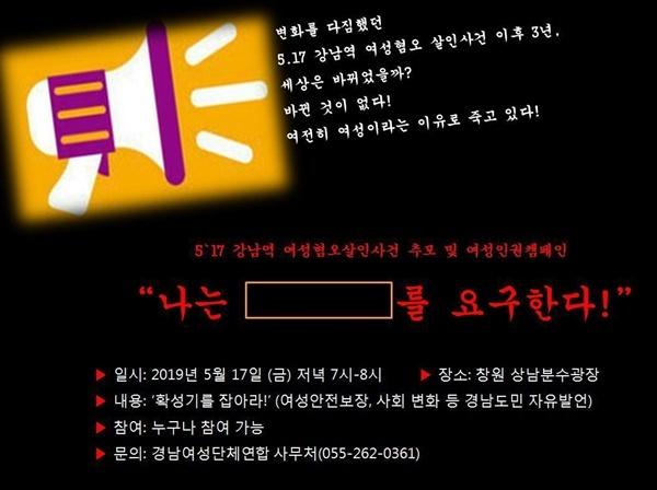 5.17 강남역 여성혐오살인사건 추모 및 여성인권캠페인<br /><br /> &quot;나는 _____를 요구한다!&quot;