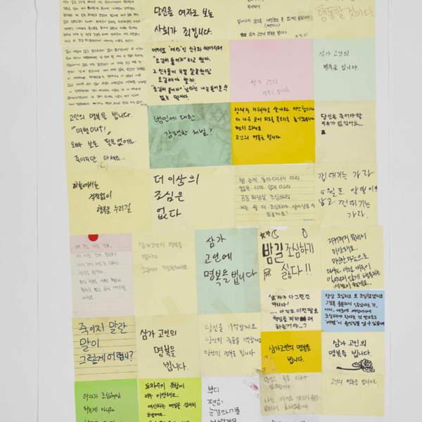 강남역 추모메세지 지역미상 #43