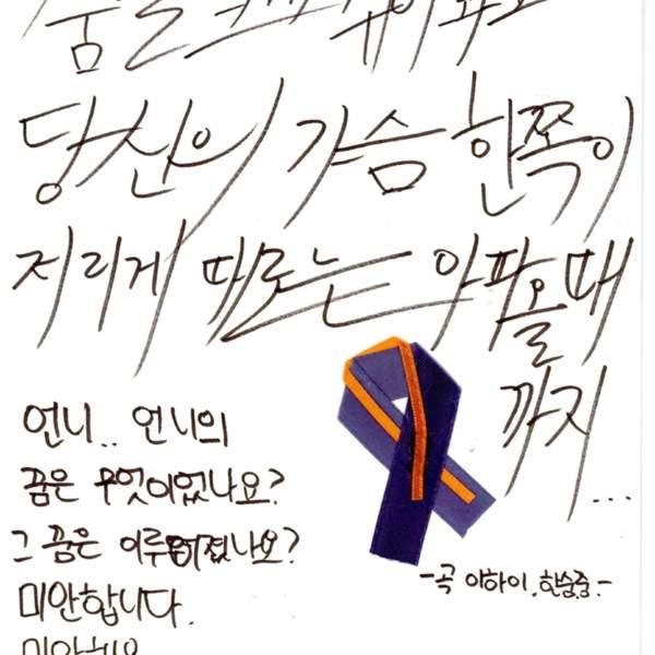 강남역 추모메세지 서울시민청 #485