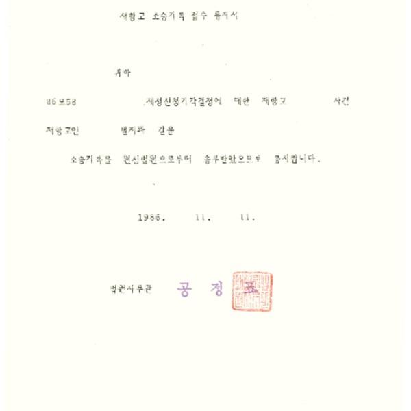 WA2018000050.pdf