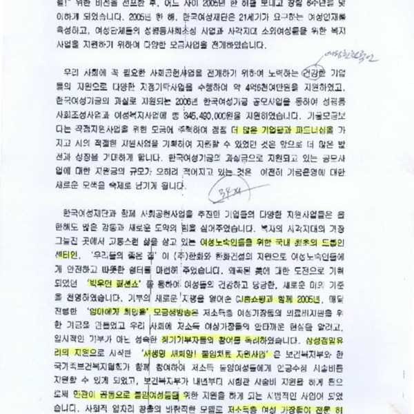 한국여성재단 창립 6주년 기념사