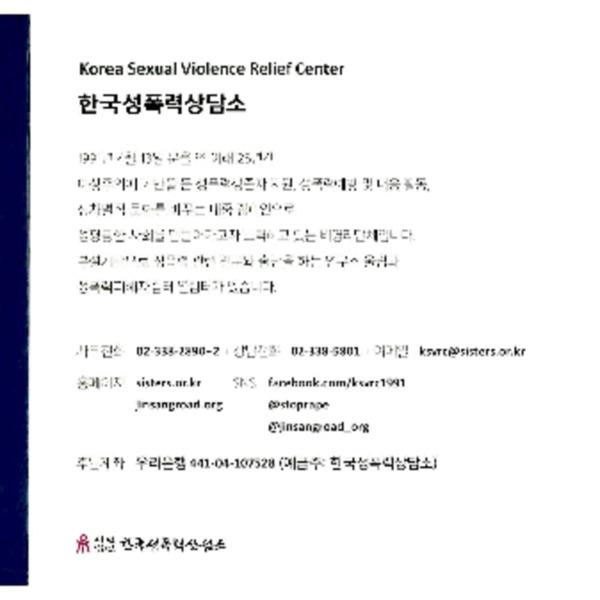 한국성폭력상담소 길거리괴롭힘 소멸 프로젝트 넌 진상 브로셔