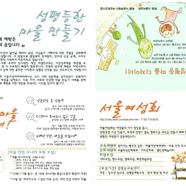 2013년 7회 서울여성아카데미 내가 바로 성평등 마을 디자이너! 브로셔