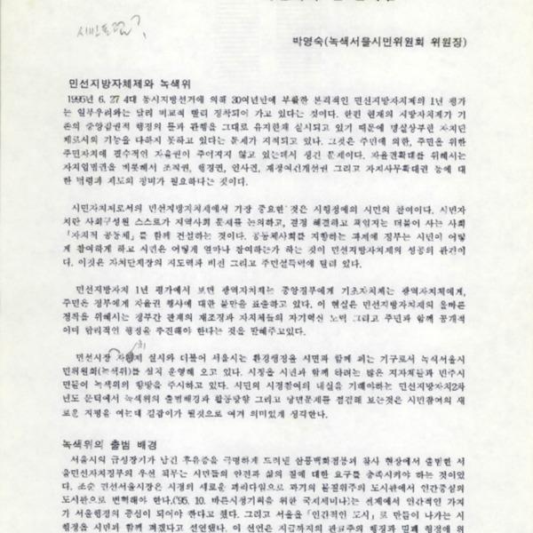 녹색서울시민위원회 출범 관련 원고 모음
