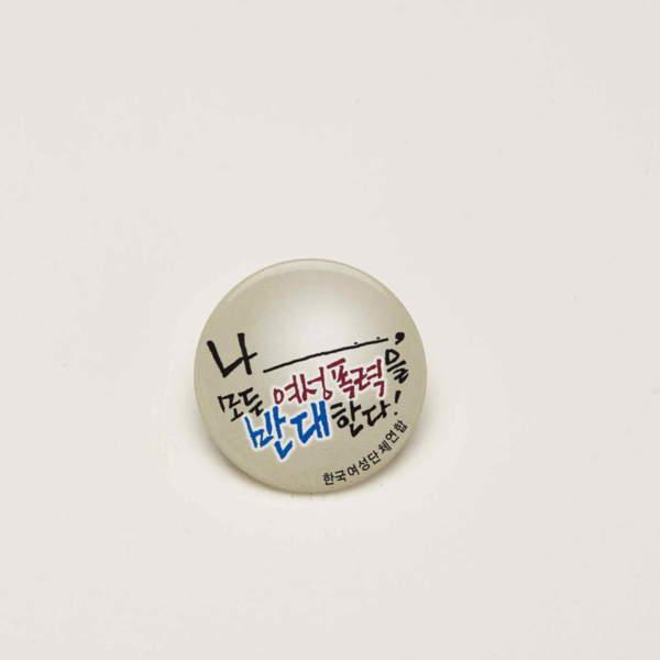 나, 모든 여성폭력을 반대한다! 배지