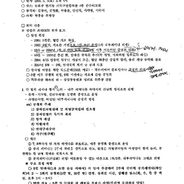 장추련 법제위 2차 실행위원회 회의록