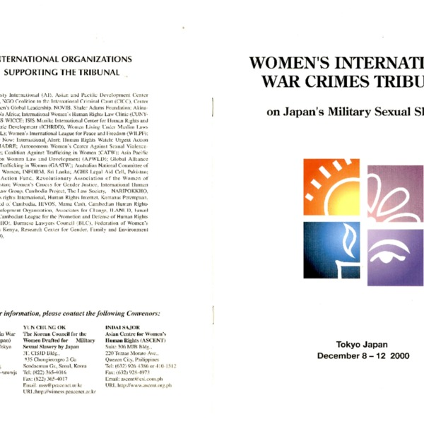 2000년일본군성노예국제여성전범법정 자료집