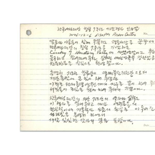 한국여성재단 창립 7주년 기념행사 인사말