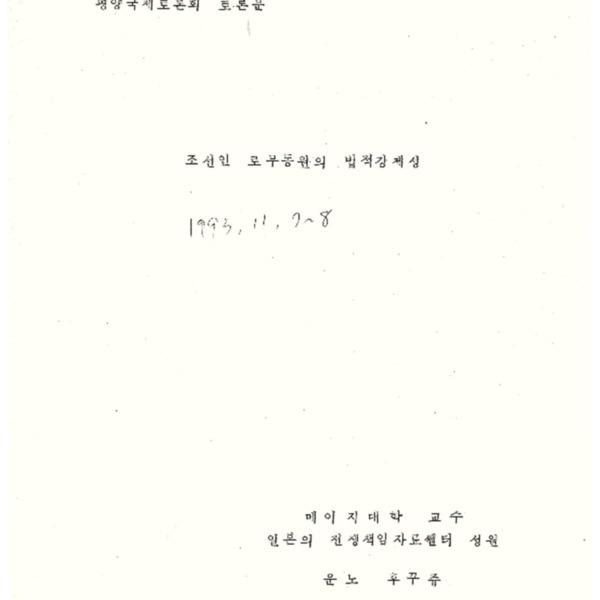 평양국제토론회 조선인 로무동원의 법적강제성 토론문