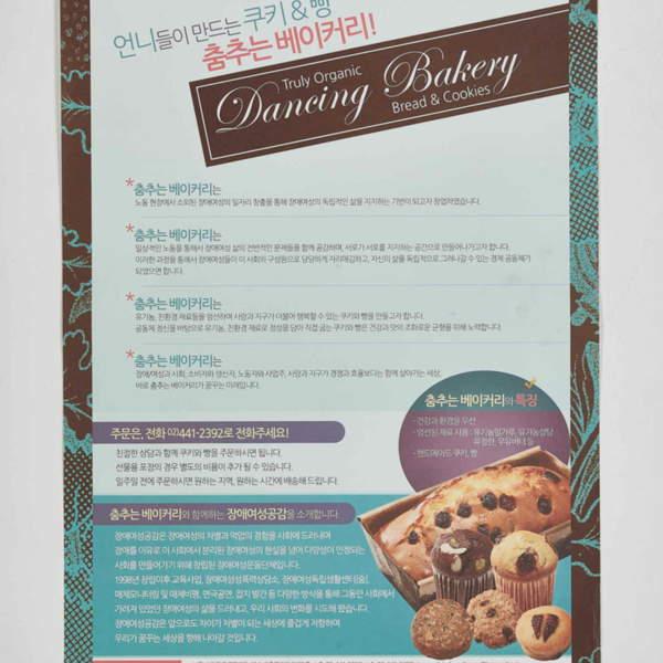 언니들이 만드는 쿠키 & 빵