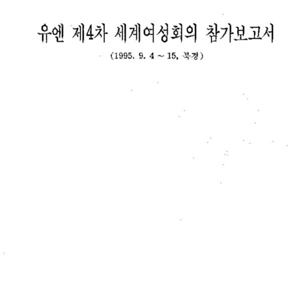 유엔 제4차 세계여성회의 참가보고서 (1995.9.4~15, 북경)