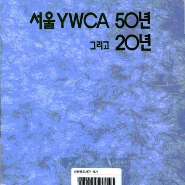 서울YWCA 50년 그리고 20년