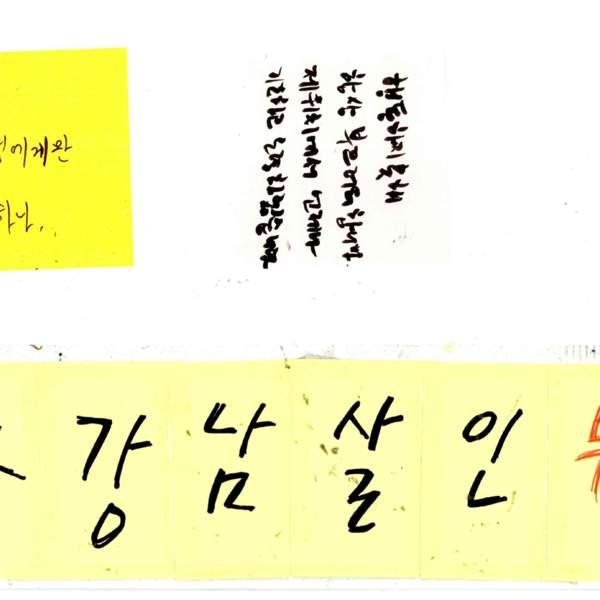 강남역 추모메세지 서울시민청 #431