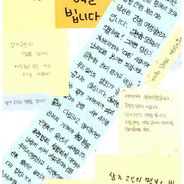 강남역 추모메세지 서울시민청 #406