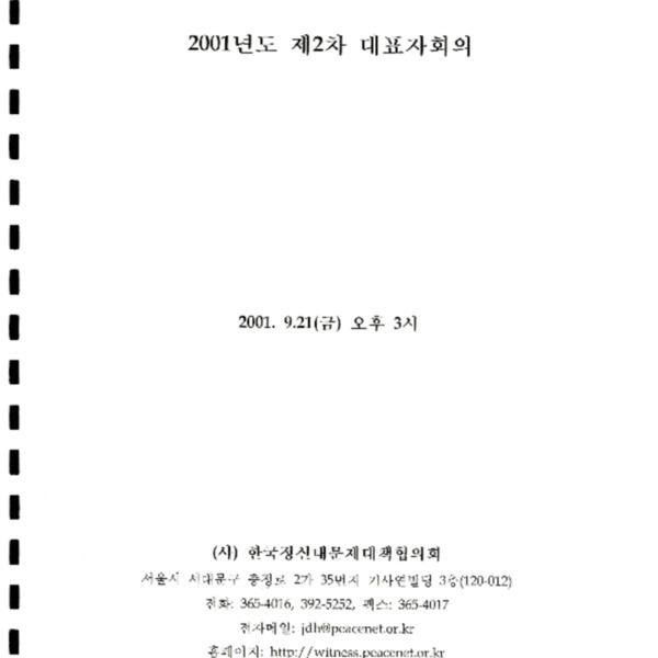 2001년도 제2차 대표자회의