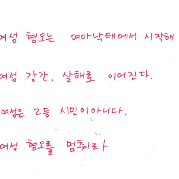 강남역 추모메세지 서울시민청 #545