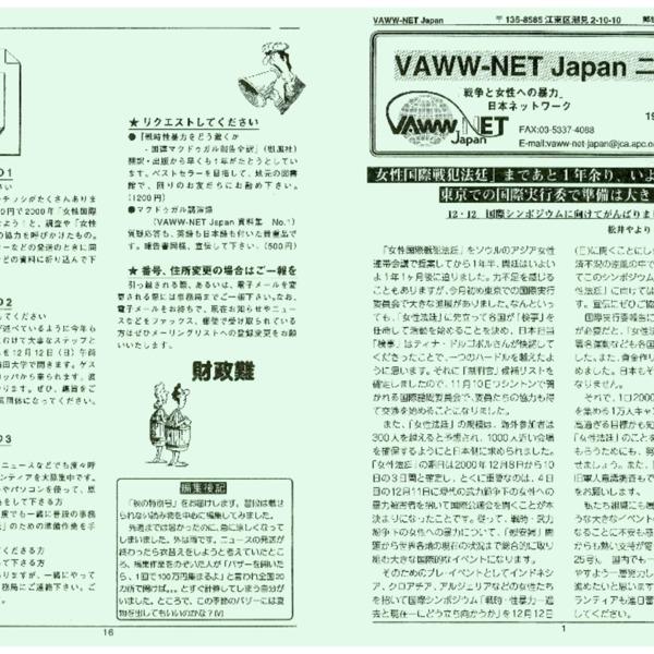 VAWW-NET Japan ニュース 秋の特別号 1999年10月25日