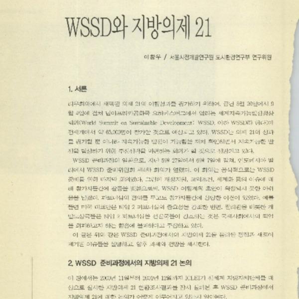 WSSD와 지방의제 21