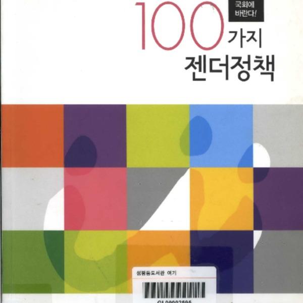 (19대 국회에 바란다!)당신의 삶을 바꾸는 100가지 젠더정책 ,2012.3