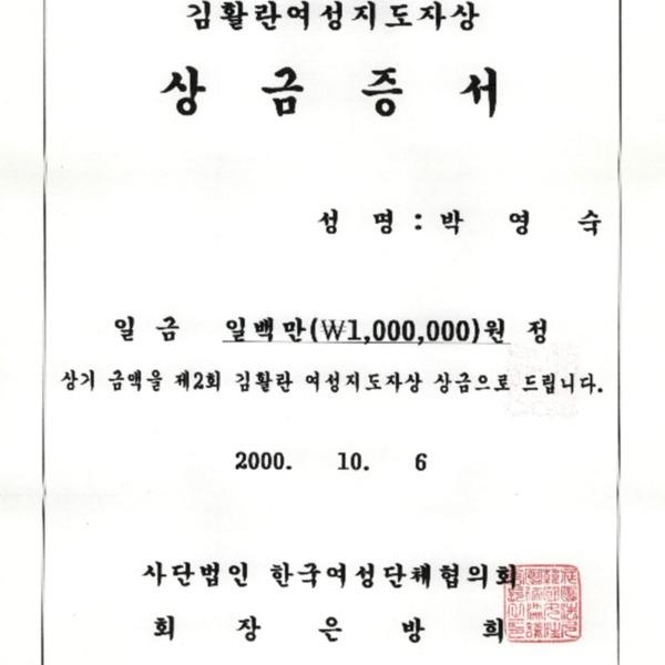 김활란 여성지도자상 증서