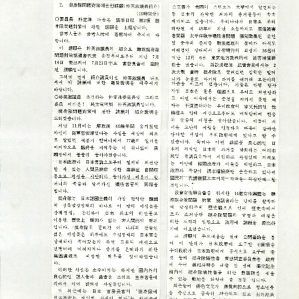 정신대문제에 관한 청원 외무통일위원회 1991년 12월 13일 국회 속기록