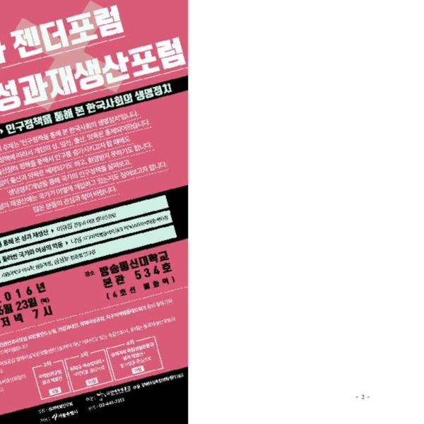 [IL과 젠더포럼 x 성과 재생산 포럼] 1차포럼 - 인구정책을 통해 본 한국사회의 생명정치